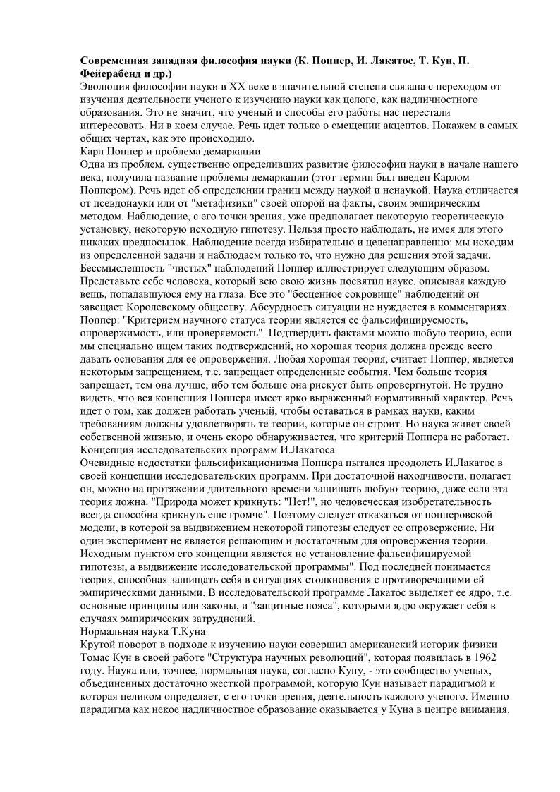 философия науки к поппер т кун и лакатос п фейерабенд