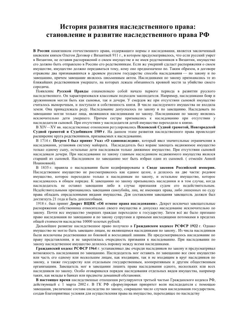 спросил развитие института завещания в россии ведь был