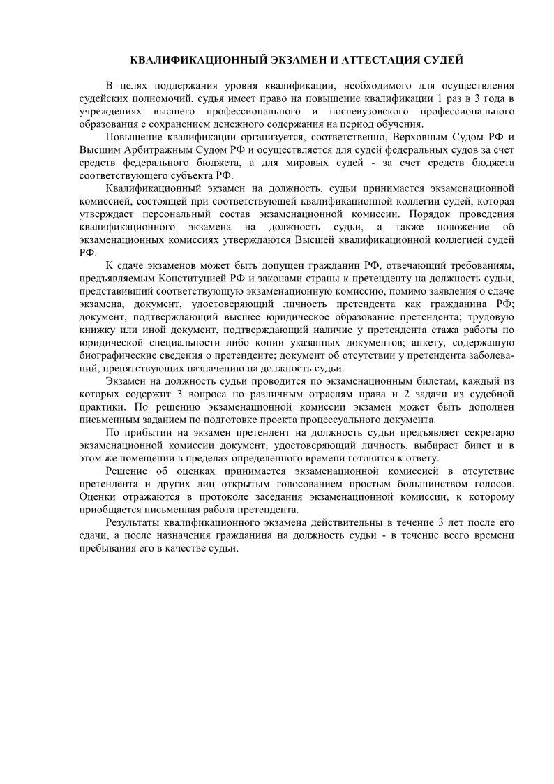 Кодекс Административного Судопроизводства РФ КАС РФ