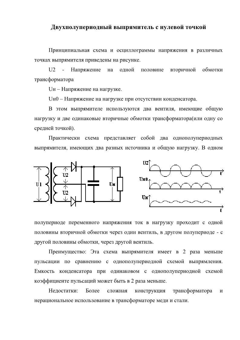 Коэффициент пульсации для однополупериодной схемы