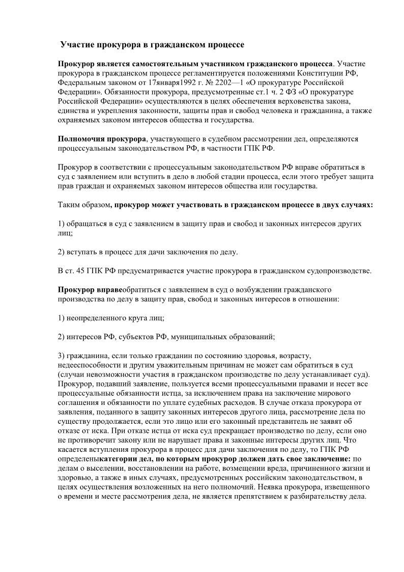 участие прокурора в арбитражном судопроизводстве