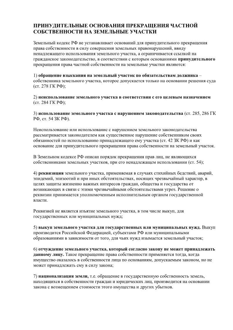 Схема 1 действующие условия и порядок принудительного прекращения прав на земельный участок лиц