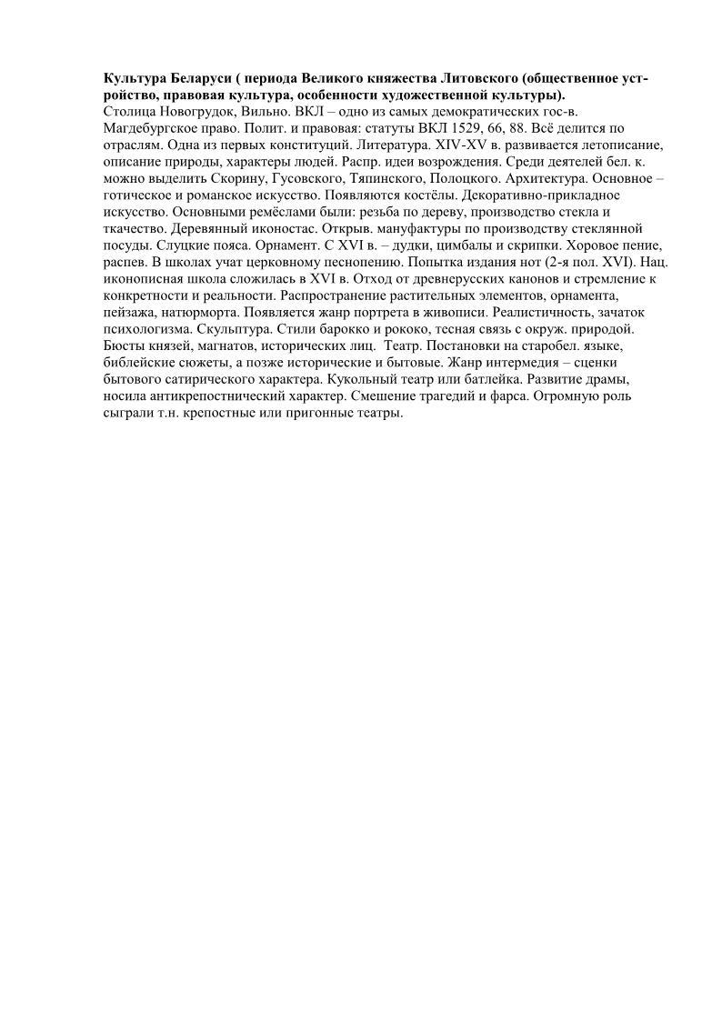 Культура беларуси периода великого