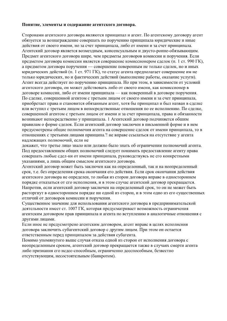 договор агентирования понятие элементы содержание шпаргалка