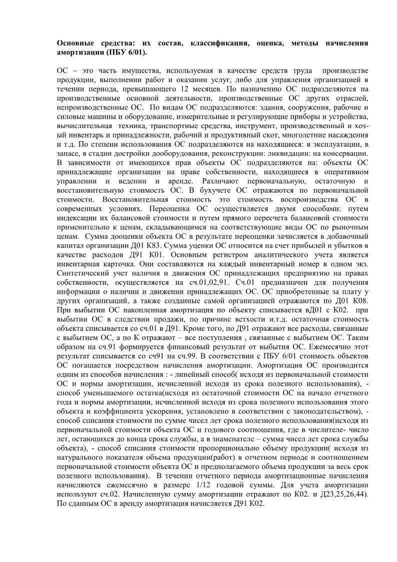 I Общие положения / КонсультантПлюс